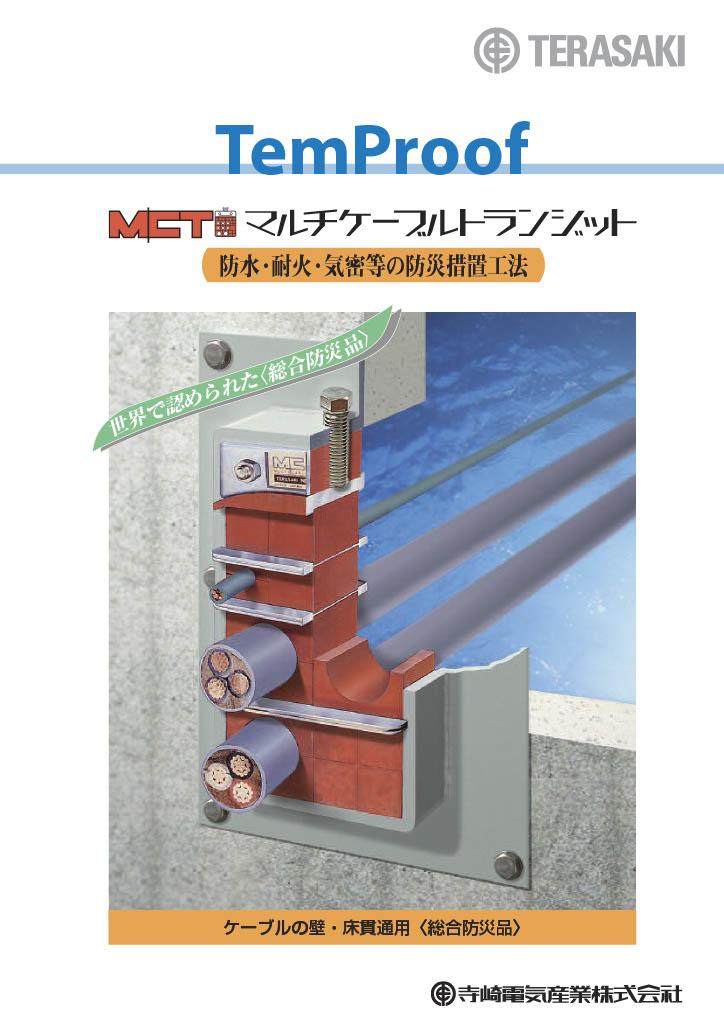 【防水・耐火・防塵】船舶用で培われた確かな防災性能 MCTマルチケーブルトランジット