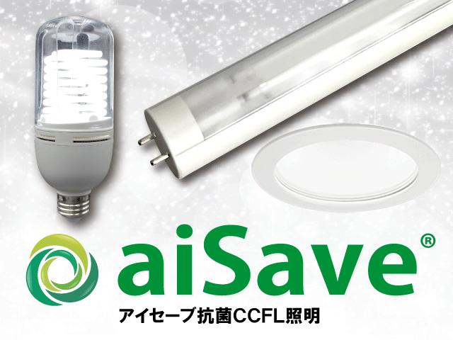 照明を点灯するだけで除菌・消臭・防カビ・新型コロナ対策ができる画期的なライト、アイセーブ 8/24(火)Web製品説明会を開催いたします!